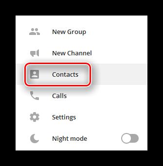 Кнопка перехода в меню контактов в Телеграме на ПК