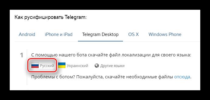 Кнопка выбора желаемого языка для локализации Телеграм с официального сайта