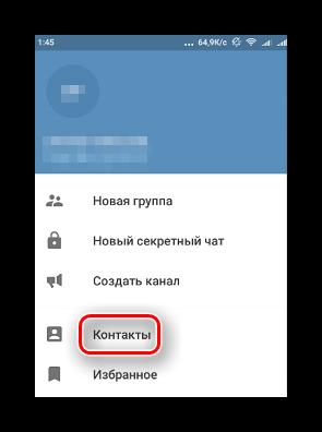 Подпункт меню для просмотра контактов в Телеграме на Android