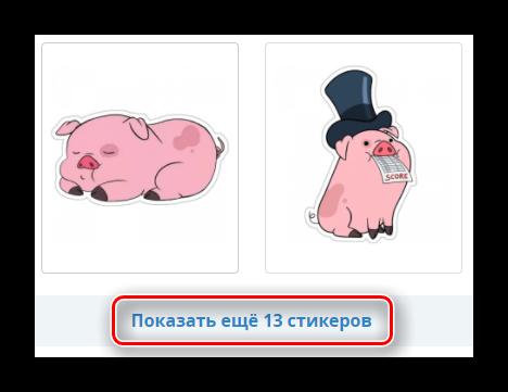 Кнопка отображения полного набора стикеров в Телеграм