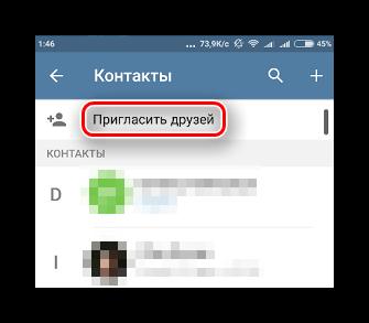 Кнопка приглашения друзей в Телеграм на Android