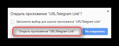 Кнопка запуска предлагаемого бота Антона в Телеграме через Google Chrome