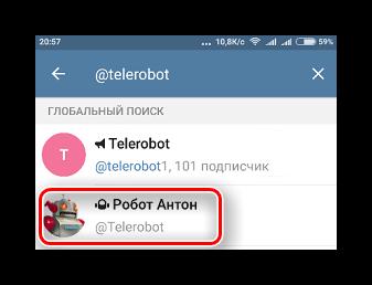 Робот Антон в результате выдачи поиска пользователей в Телеграме