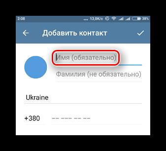 Строка для вставки имени будущего контакта в Телеграме