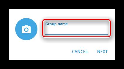 Строка для введения названия для новой группы в Телеграме