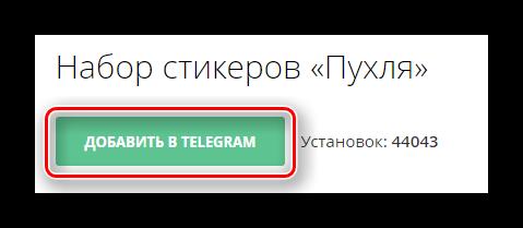 Кнопка добавления стикеров на официальном сайте Телеграм