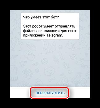 Кнопка перезапуска или старта робота Антона в приложении Телеграм