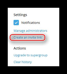 Кнопка создания ссылки на группу для приглашения в Телеграме