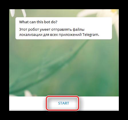 Кнопка старта работы бота Антона в Телеграме