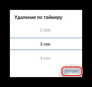 Применение выбранного значения времени удаления сообщений в Телеграме