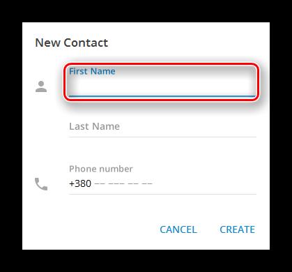 Строка для введения имени контакта в Телеграме на ПК