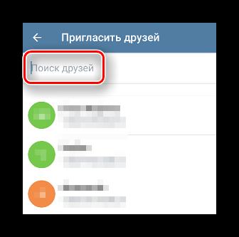 Строка для введения поиска по имени в Телеграме на Android