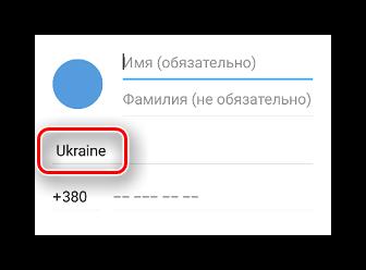 Строка выбора кода страны в Телеграме на Android