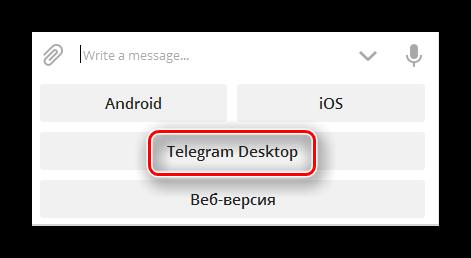 Кнопка локализации десктопной версии Телеграма с помощью бота Антона