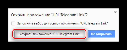 Кнопка открытия приложения для совершения операции добавления в Телеграм