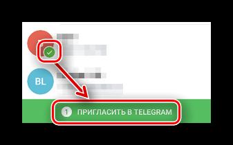 Кнопка приглашения выделенного контакта в Телеграм