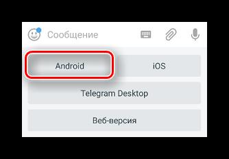 Пункт локализации приложения Телеграм на Андроиде