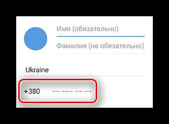 Строка для ввода телефонного номера абонента в Телеграме