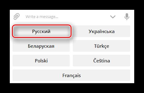 Кнопка выбора русского языка для локализации Телеграма