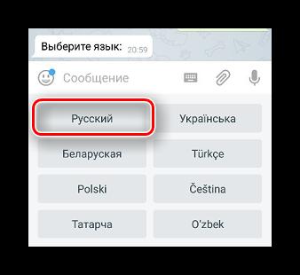 Кнопка выбора русской локализации для приложения Телеграм