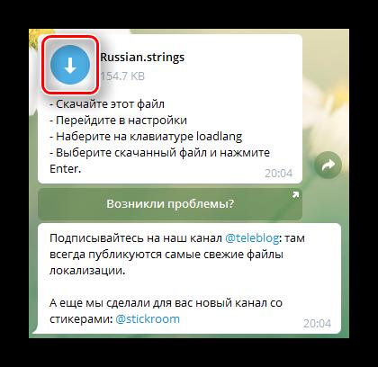Кнопка скачивания файла локализации с помощью бота Антона в Телеграм