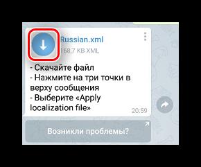 Кнопка скачивания файла локализации в приложении Телеграм