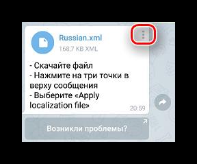 Кнопка вызова контекстного меню конкретного файла в диалоге Телеграм