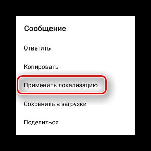 Кнопка применения локализации выбранного файла в приложении Телеграм