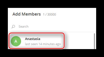 Выделенный контакт для добавления его в группу в Телеграме