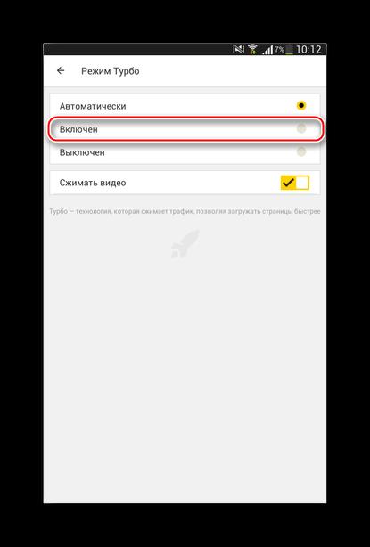 Активация режима Турбо в Яндекс.Браузере для доступа к ВКонтакте