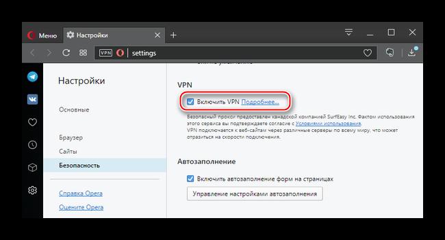 Активация встроенного VPN в Браузере Opera через настройки безопасности