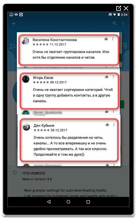 Активная рекомендация о группировке в Телеграмм