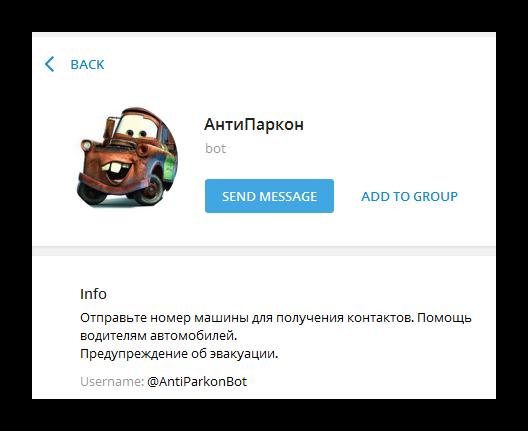 Антипарконбот в Телеграме информация профиля