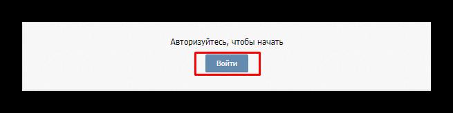 Авторизация на ресурсе VK Stats для отображения статистики сообщений Вконтакте