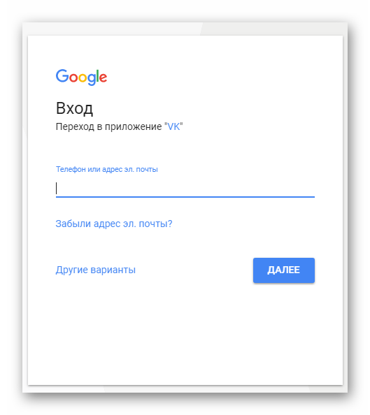 Авторизация на сервисе google через Вконтакте
