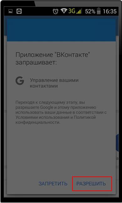 Авторизация в gmail почте через мобильное приложение ВКонтакте