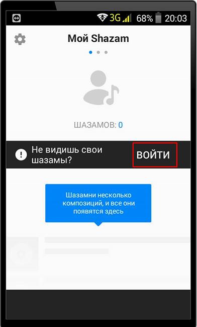 Авторизация в приложении Shazam для просмотра дополнительных возможностей по сравнению с ботом Вконтакте