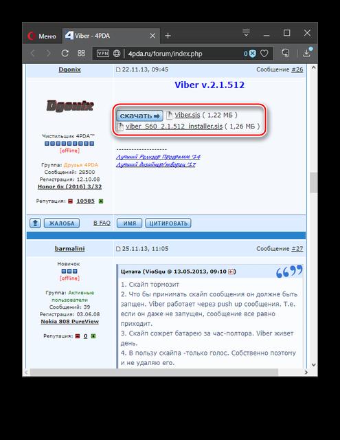 Бесплатное скачивание Viber для Nokia E6 с IT-портала 4PDA