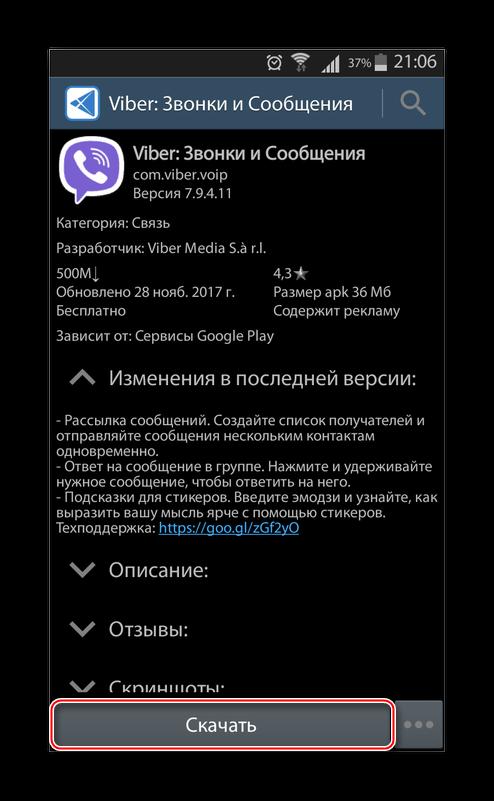 Бесплатное скачивание Viber с маркета Yalp