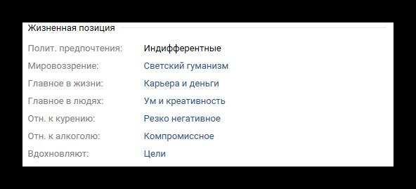 Блок Жизненная позиция личной страницы пользователя ВКонтакте