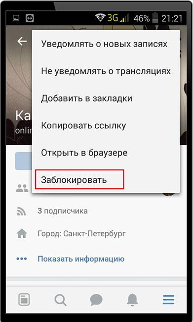 Блокирование пользователя ВК через мобильное приложение