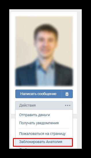 Блокирование пользователя Вконтакте