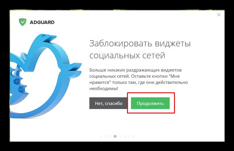 Блокирование виджетов социальных сетей через adguard