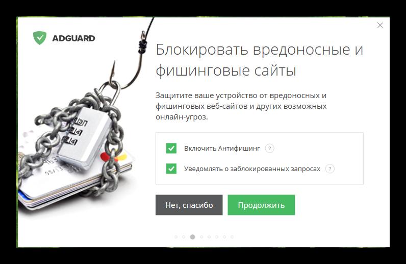 Блокирование вредоностных сайтов через adguard