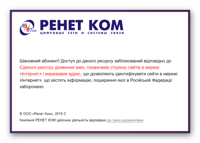 Блокировка ВКонтакте на Украине провайдером интернета
