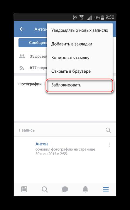Блокировка пользователя в мобильном приложении ВКонтакте
