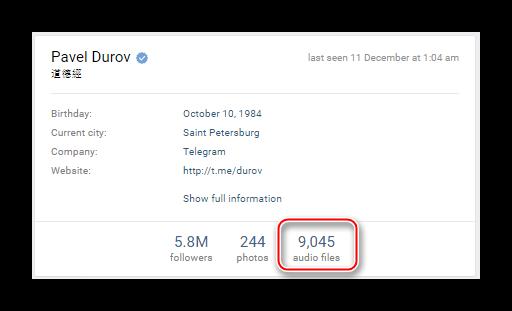 Большое количество аудиозаписей пользователя ВКонтакте