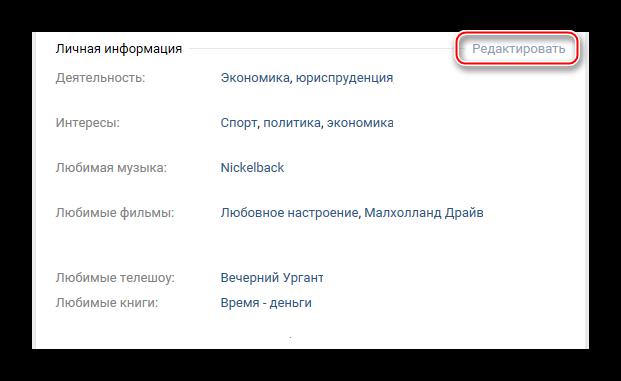 Быстрый переход к редактированию блока интересов ВКонтакте