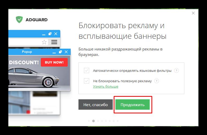 Детальная настройка блокирования рекламы через adguard