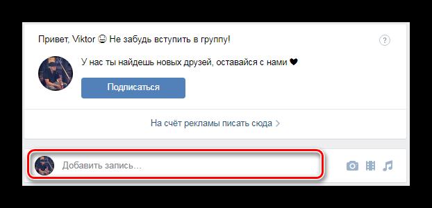 Добавить свою запись ВКонтакте
